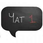 Меловая наклейка «Чат»