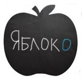 Меловая наклейка «Яблоко»